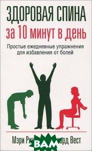 Купить Здоровая спина за 10 минут в день, ПОПУРРИ, Мэри Ринтоул, Бернард Вест, 978-985-15-1810-0