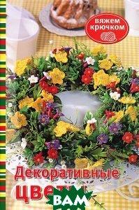Купить Декоративные цветы, Контэнт, 978-5-91906-330-8