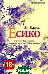 Купить Есико (изд. 2013 г. ), РИПОЛ КЛАССИК, Иэн Бурума, 978-5-386-05223-2