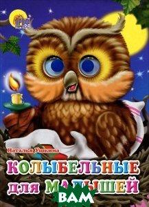 Купить Колыбельная для малышей. Книжка-игрушка, Проф-Пресс, Наталья Ушкина, 978-5-378-02813-9