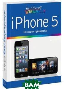 Купить IPhone 5. Наглядное руководство, Манн, Гай Харт-Дэвис, 978-5-91657-732-7