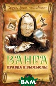 Купить Ванга: правда и вымыслы, ЭКСМО, Пустовойтов В.Н., 978-5-699-63572-6