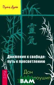 Купить Движение к свободе. Путь к просветлению, ИГ Весь, Дон Меллоушип, 978-5-9573-2391-4