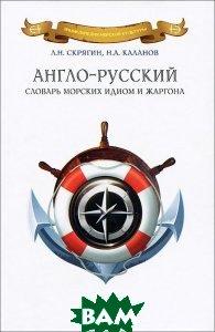 Англо-русский словарь морских идиом и жаргона