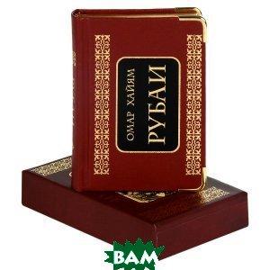 Купить Омар Хайям. Рубаи (подарочное издание), ФЕНИКС, 978-5-222-20600-3