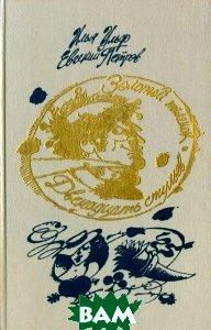 Двенадцать стульев. Золотой теленок (Маяк) Фастов купить книги недорого в интернет магазине