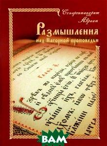 Размышления над Нагорной проповедью