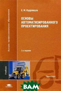 Купить Основы автоматизированного проектирования, Академия, Е. М. Кудрявцев, 978-5-7695-9760-2
