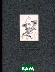 Павел Александрович Шиллинговский (1881-1942). Живопись, рисунок, гравюра