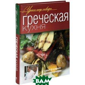 Купить Греческая кухня, Олма Медиа Групп, 978-5-373-04936-8