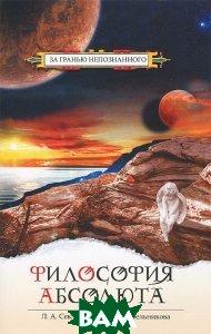 Купить Философия абсолюта, Амрита, 978-5-413-01054-9