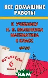 Купить Все домашние работы к учебнику Н.Я. Виленкина Математика. 6 класс . ФГОС, ЛадКом, С. М. Зак, 978-5-91336-151-6