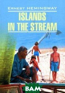 Купить Islands in the Stream / Острова в океане, КАРО, Ernest Hemingway, 978-5-9925-0852-9