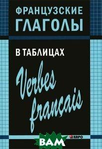 Купить Французские глаголы в таблицах / Verbes francais, КАРО, Панайотти Ольга Петровна, 978-5-9925-0850-5