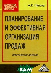 Купить Планирование и эффективная организация продаж: Практическое пособие, 2-е изд., Неизвестный, 978-5-394-01552-6