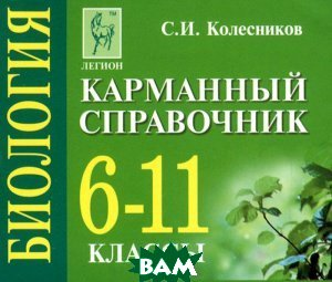 Купить Биология. 6-11 кл. Карманный справочник., ЛЕГИОН, 978-5-9966-0325-1