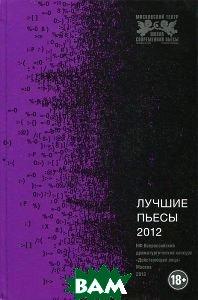 Лучшие пьесы 2012