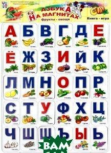 Лада.Азбука на магнитах.Фрукты-овощи.60 карточек (3+)