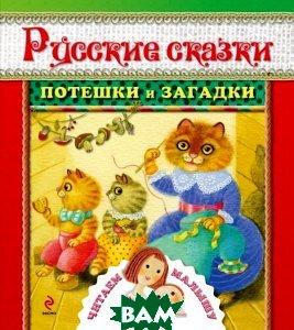 Купить Русские сказки, потешки и загадки, ЭКСМО, 978-5-699-63103-2