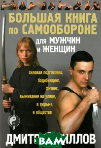 Купить Большая книга по самообороне для мужчин и женщин, Астрель-СПб, Дмитрий Силлов, 978-5-9725-2276-7