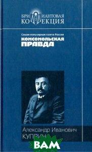 Купить Поединок. Повести и рассказы, Мир книги, А. И. Куприн, 5-486-00263-7