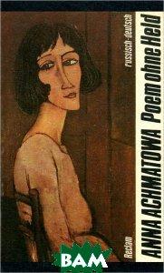 Купить Anna Achmatowa: Poem ohne Held, Verlag Philipp Reclam jun. Leipzig, Анна Ахматова, 3-379-00296-8