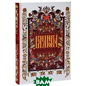 Купить Романовы. Начало династии / Romanovs: The Begining of the Dynasty, Кучково поле, 978-5-9950-0292-5