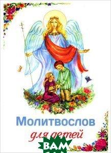 Купить Молитвослов для детей, Благовест, 978-5-9968-0224-1