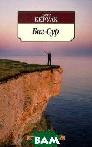 Купить Биг-Сур (изд. 2013 г. ), АЗБУКА, Джек Керуак, 978-5-389-05794-4