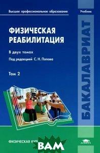 Купить Физическая реабилитация: В 2 т.Т. 2. Попов С.Н., Академия, 978-5-7695-9554-7