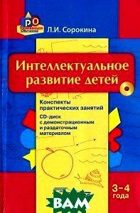 Сорокина Лариса Игоревна / Интеллектуальное развитие детей. 3-4 года. Конспекты практических занятий (+ CD-ROM)