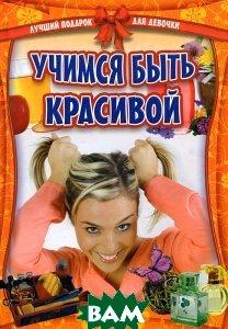 Лучший подарок для девочки: Учимся быть красивой. Сост. Гаврилова В.Ю.