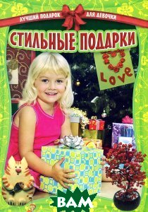 Купить Стильные подарки, Ранок ООО, 978-617-09-0608-3