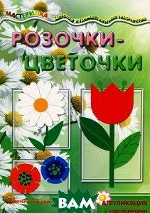 Купить Мастерилка. Розочки-цветочкки. Аппликация с наклейками для детей от 4 лет. Савушкин С.Н., Карапуз, 978-5-97150-662-1