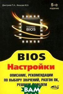 Купить BIOS. Настройки, Наука и Техника, П. А. Дмитриев, М. А. Финкова, Р. Г. Прокди, 978-5-94387-924-1