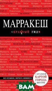 Купить Марракеш, ЭКСМО, 978-5-699-55676-2