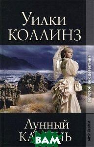 Купить Золотой век детектива. Лунный камень, Мир книги, Уилки Коллинз, 978-5-486-03353-7