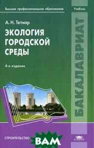 Купить Экология городской среды, Неизвестный, А. Н. Тетиор, 978-5-7695-9604-9