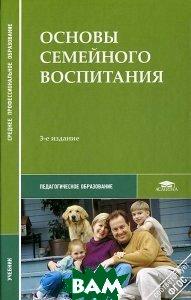 Купить Основы семейного воспитания, Академия, 978-5-7695-9741-1