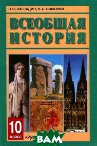 Купить Всеобщая история с древнейших времен до конца XIX века. 10 класс, Неизвестный, 978-5-91218-775-9