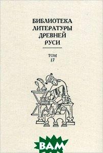 Купить Библиотека литературы Древней Руси. Том 17. XVII век, Наука, 978-5-02-038278-7