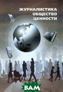 Купить Журналистика. Общество. Ценности, ПЕТРОПОЛИС, 978-5-9676-460-7