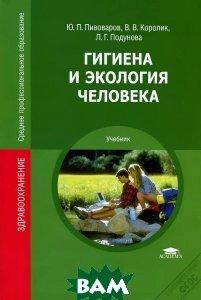 Купить Гигиена и экология человека, Академия, Ю. П. Пивоваров, В. В. Королик, Л. Г. Подунова, 978-5-7695-9836-4