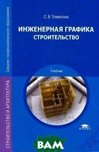 Купить Инженерная графика. Строительство, Неизвестный, С. В.Томилова, 978-5-7695-9925-5