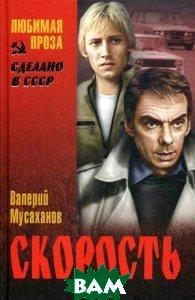 Скорость, Неизвестный, Валерий Мусаханов, 978-5-4444-0850-6  - купить со скидкой