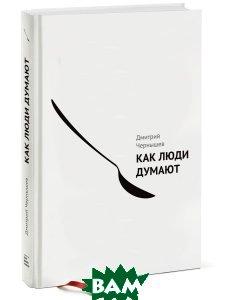 Купить Как люди думают, Манн, Иванов и Фербер, Дмитрий Чернышев, 978-5-00100-475-2