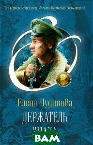 Купить Держатель Знака, Неизвестный, Елена Чудинова, 978-5-4444-1088-2