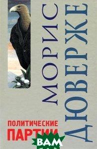 Купить Политические партии, АКАДЕМИЧЕСКИЙ ПРОЕКТ, Морис Дюверже, 978-5-98426-124-1