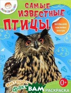 Любознашка. Самые известные птицы. Раскраска+большие наклейки внутри 0+