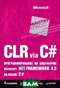 Купить CLR via C . Программирование на платформе Microsoft .NET Framework 4.5 на языке C . 4-е издание, Питер, Джеффри Рихтер, 978-5-496-00433-6